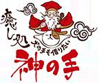 癒し処 神の手 Iyashidogoro Kaminote